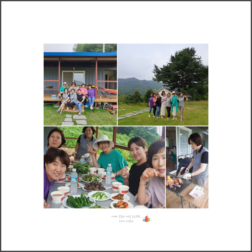 005_강주연-자율목장(베트남문화탐방).jpg