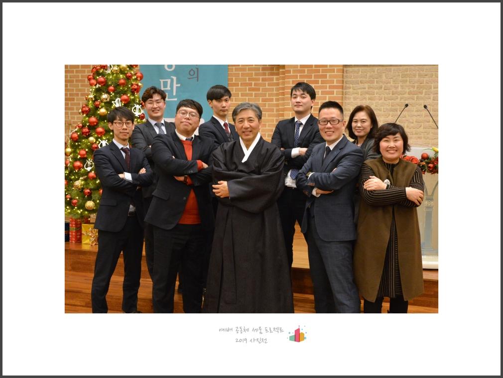 079_2019송구영신예배후_교역자.jpg