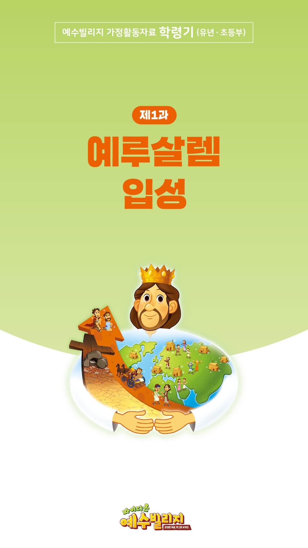 예빌 가정활동자료_신약2 모바일 1과_학령기.jpg