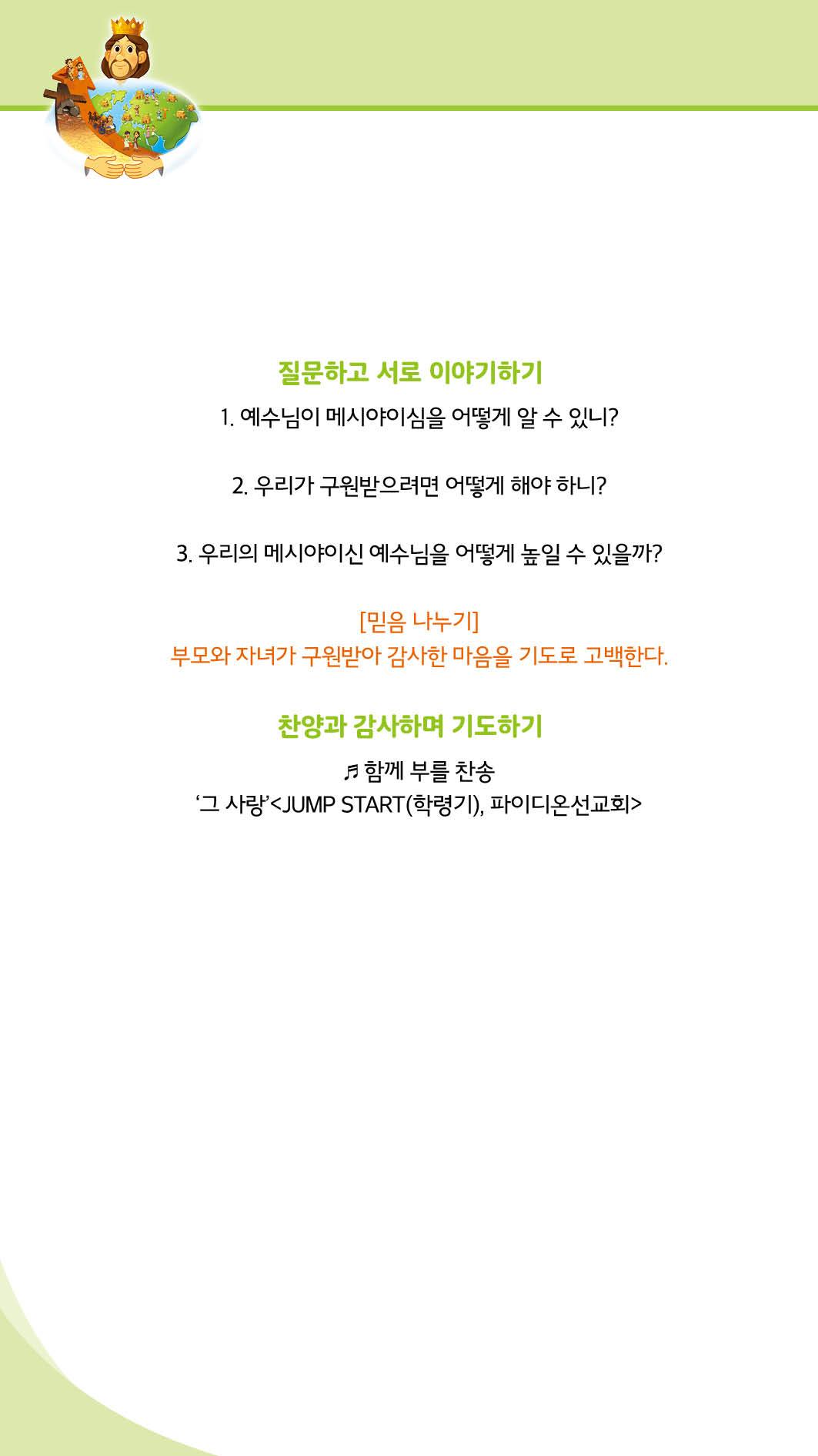 예빌 가정활동자료_신약2 모바일 1과_학령기4.jpg