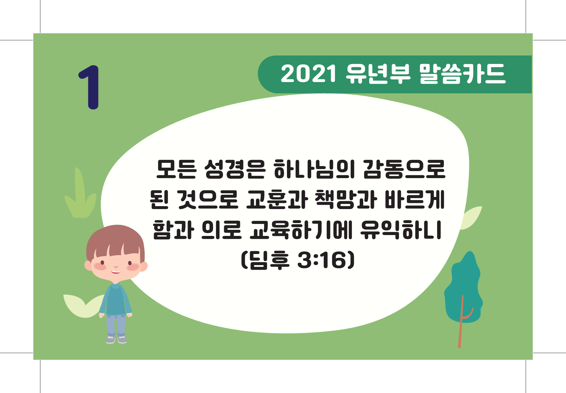 2021_교회학교_말씀카드_하반기_유초등부_낱장_1.png