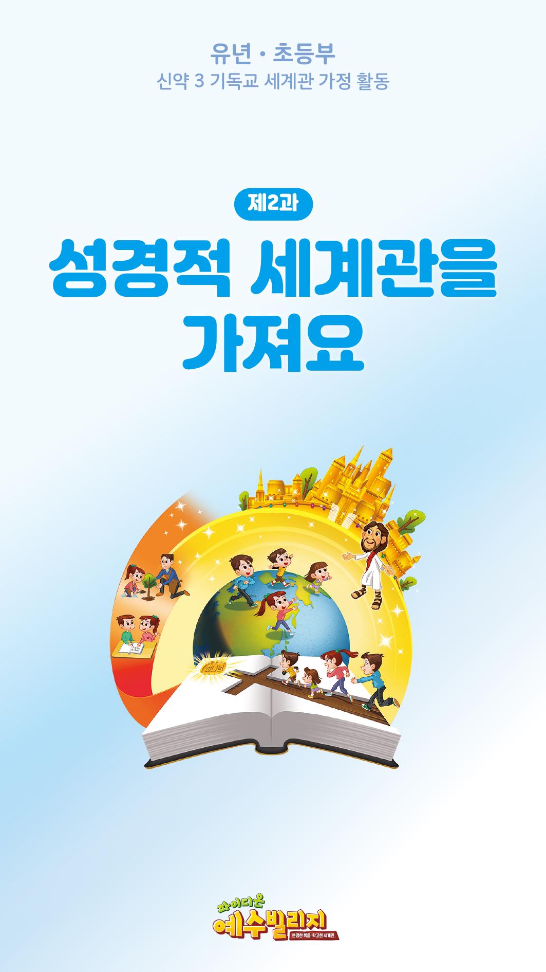 학령기 가정활동_신약3 2과 모바일-1.jpg