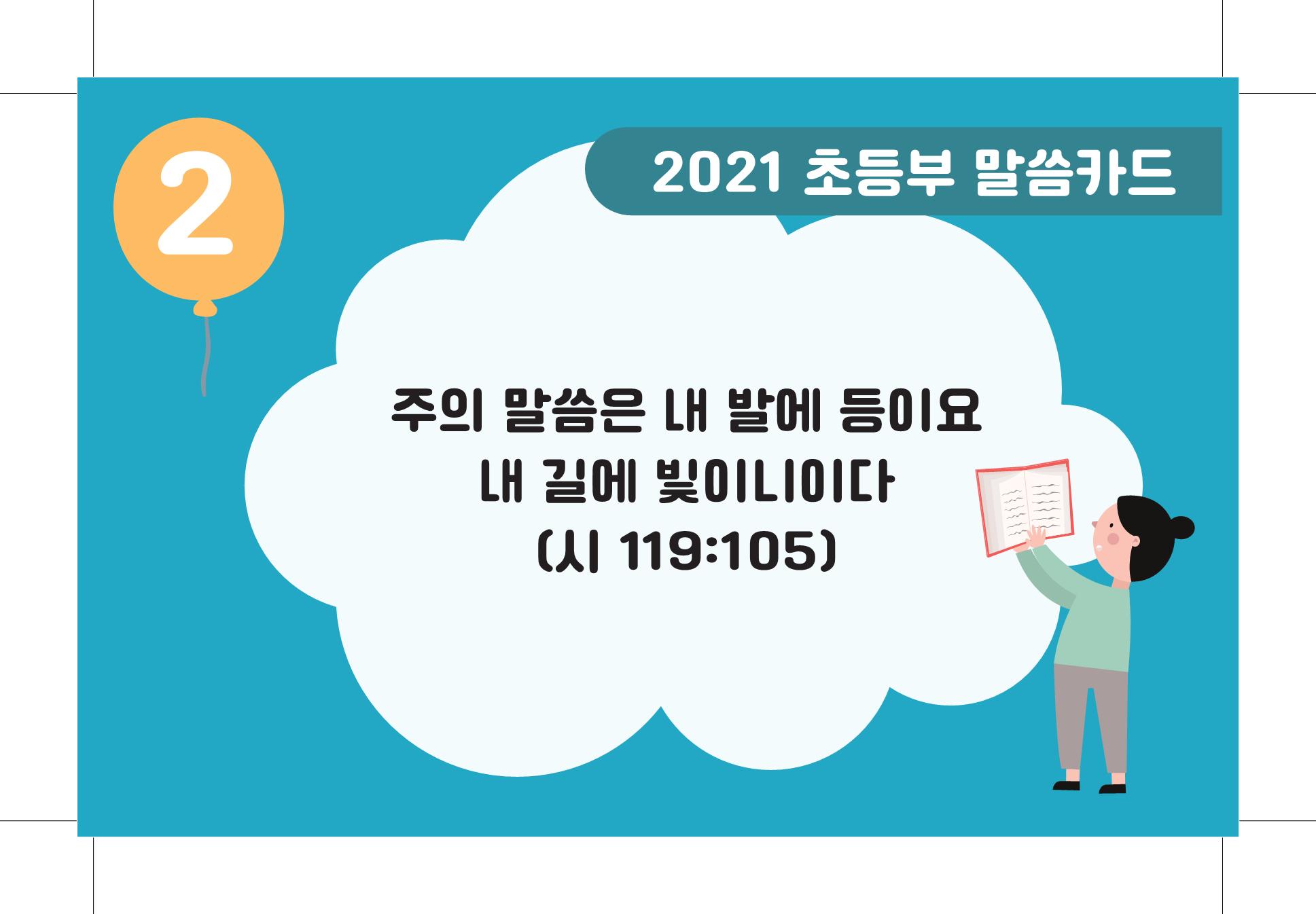 2021_교회학교_말씀카드_하반기_유초등부_낱장_2.png
