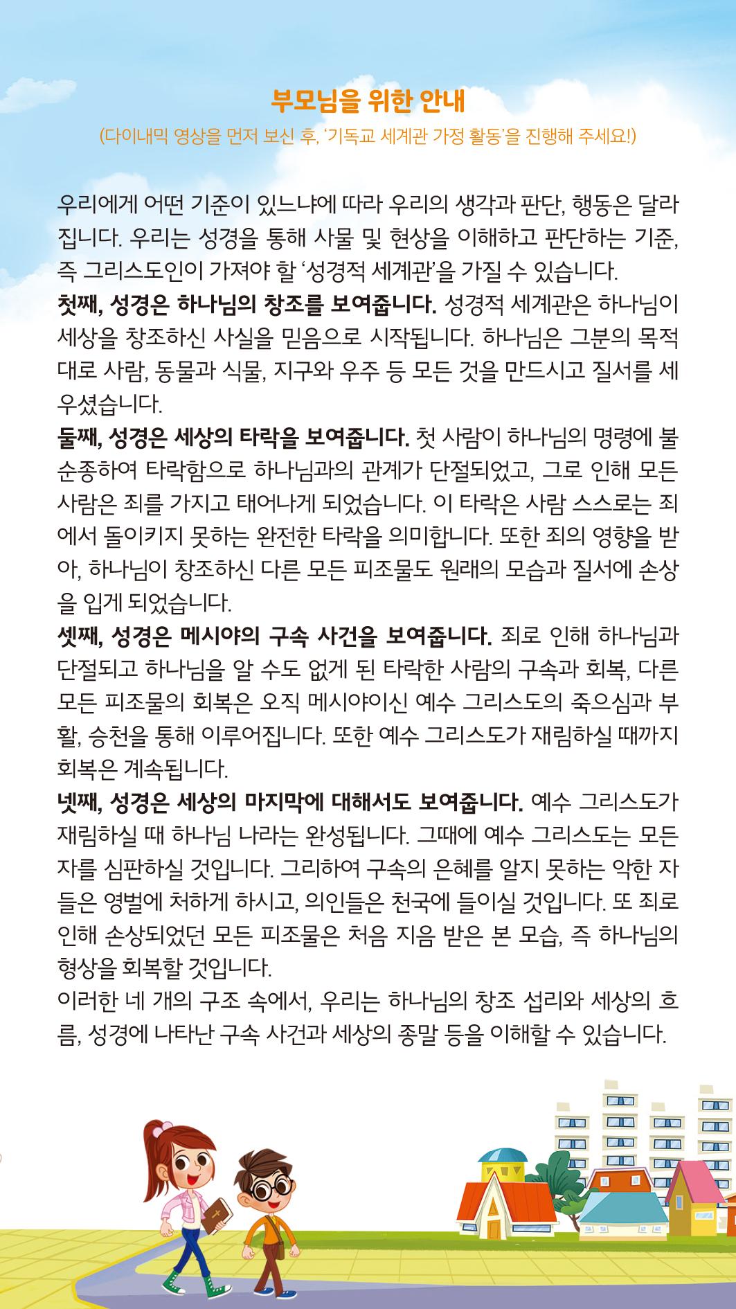 학령기 가정활동_신약3 2과 모바일-2.jpg