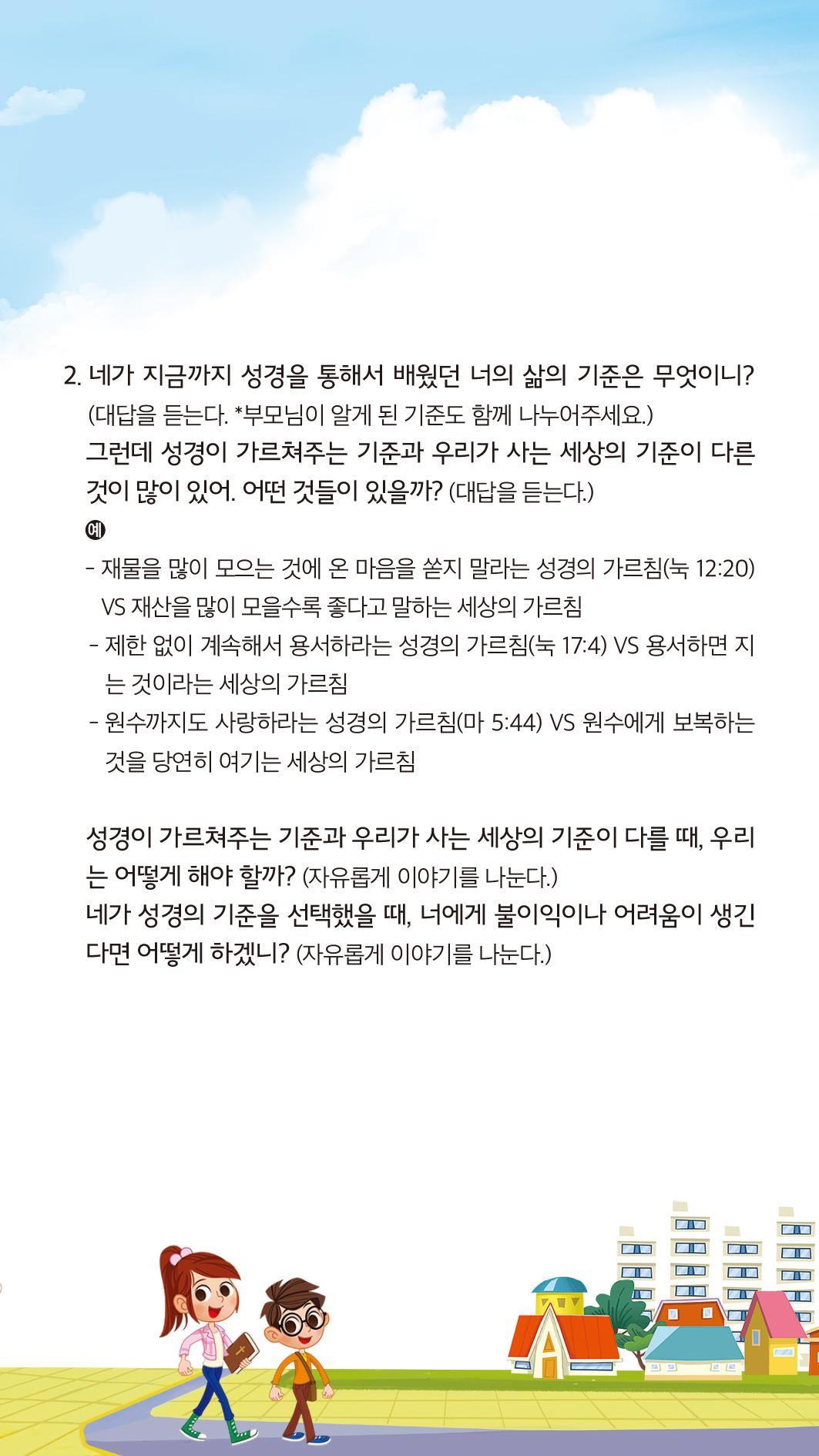 학령기 가정활동_신약3 2과 모바일-4.jpg