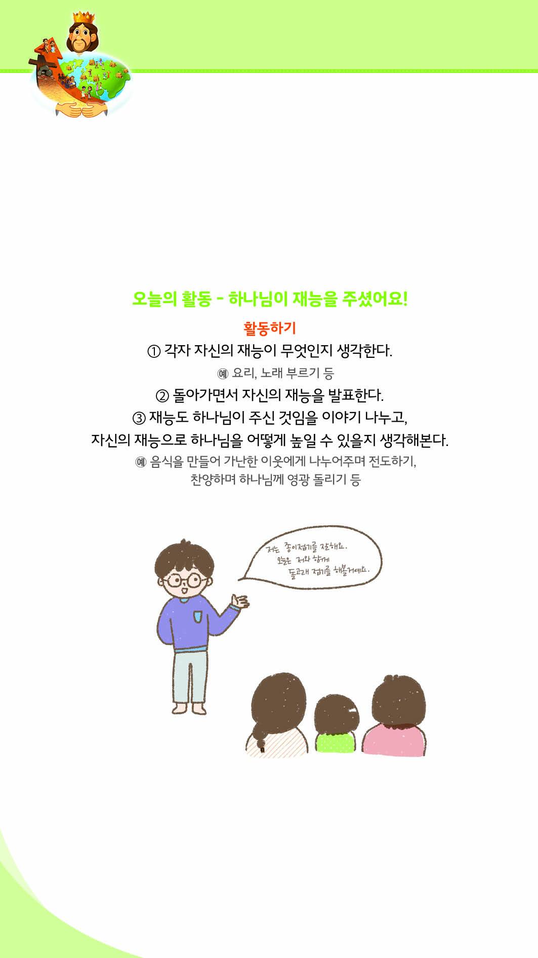 예빌 가정활동자료_신약2 모바일_3과 학령기3.jpg