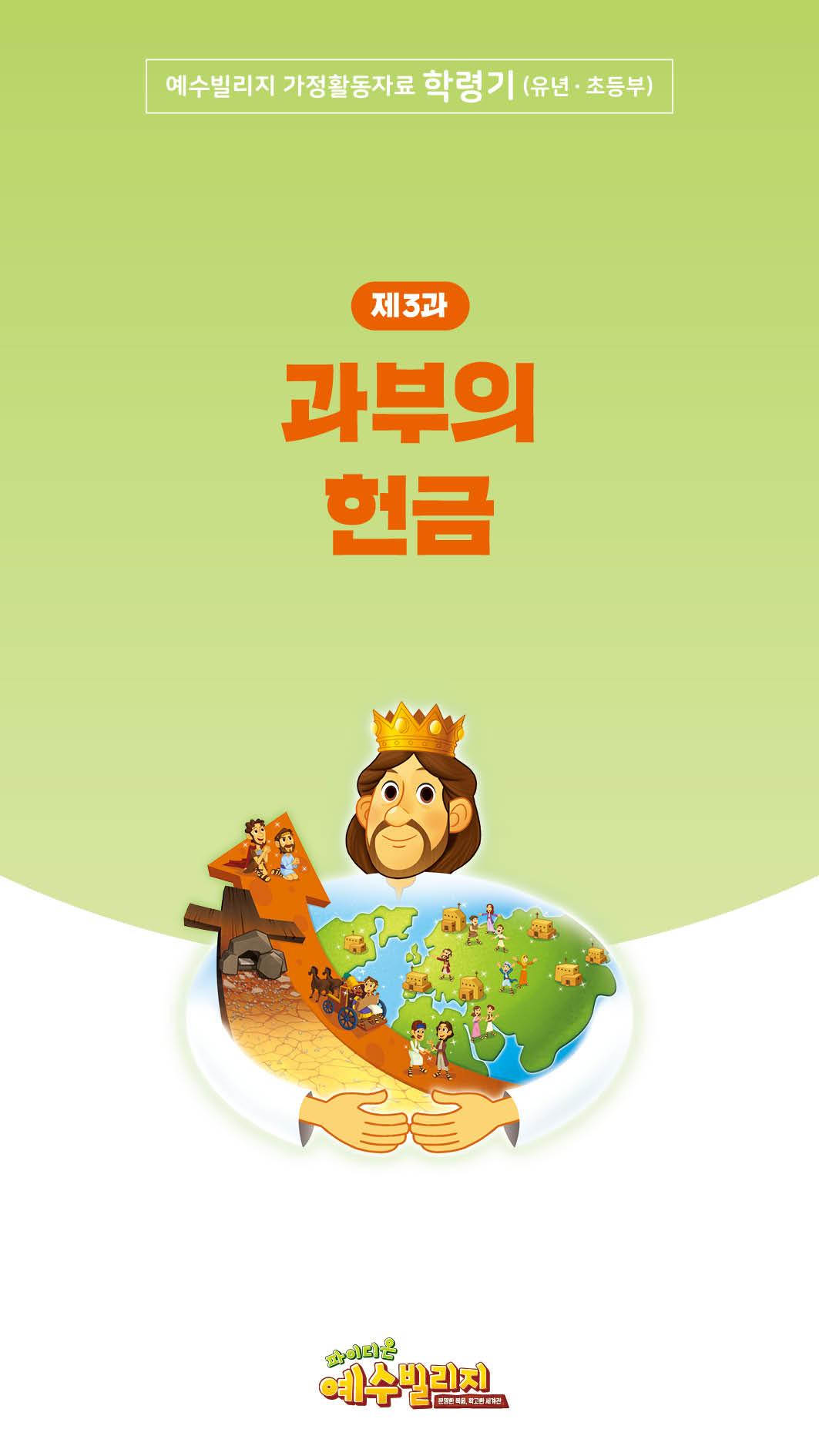 예빌 가정활동자료_신약2 모바일_3과 학령기.jpg