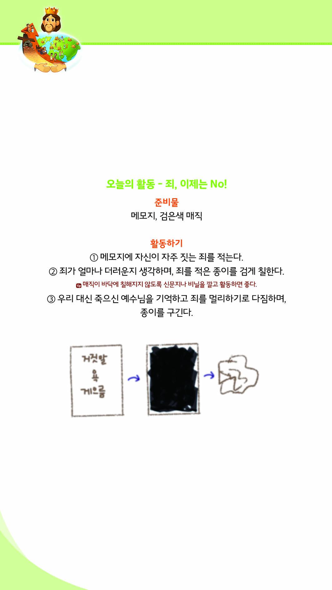 예빌 가정활동자료_신약2 모바일_5과 학령기3.jpg