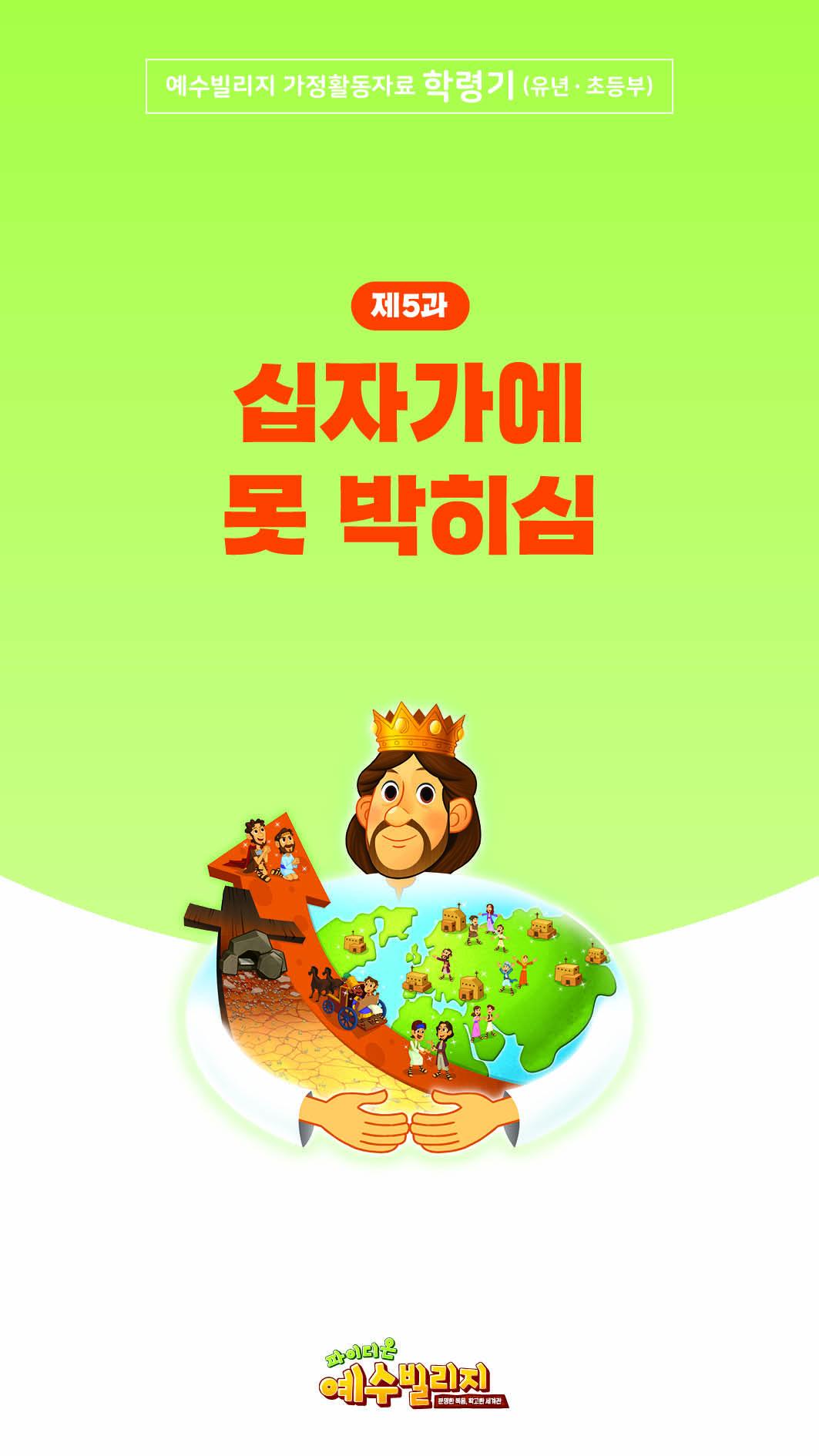 예빌 가정활동자료_신약2 모바일_5과 학령기.jpg