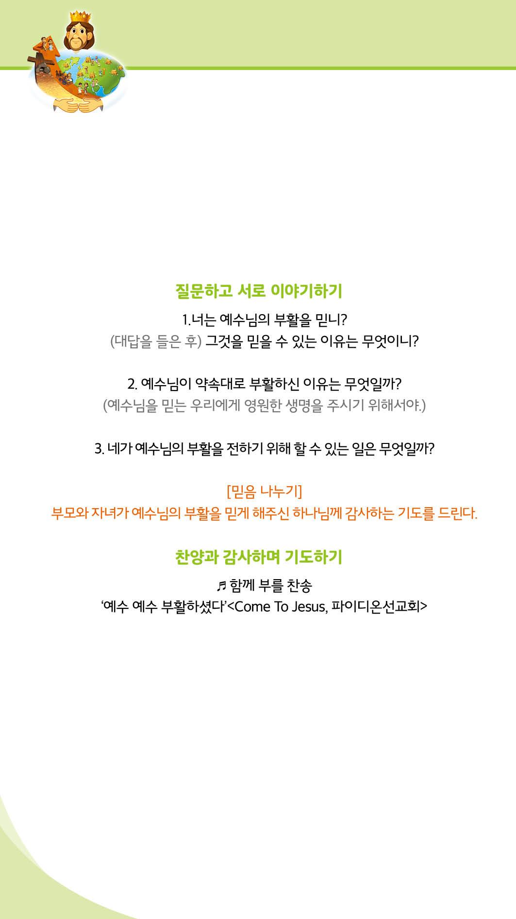 예빌 가정활동자료_신약2 모바일_6과 학령기4.jpg