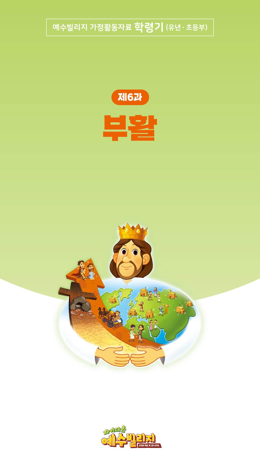 예빌 가정활동자료_신약2 모바일_6과 학령기.jpg