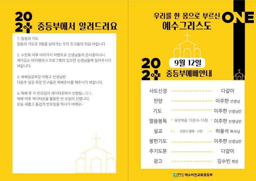 2021_중등부_종이주보_0912.jpg