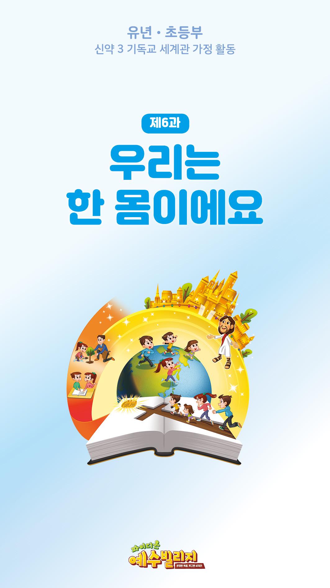 학령기 가정활동_신약3 6과 모바일.jpg