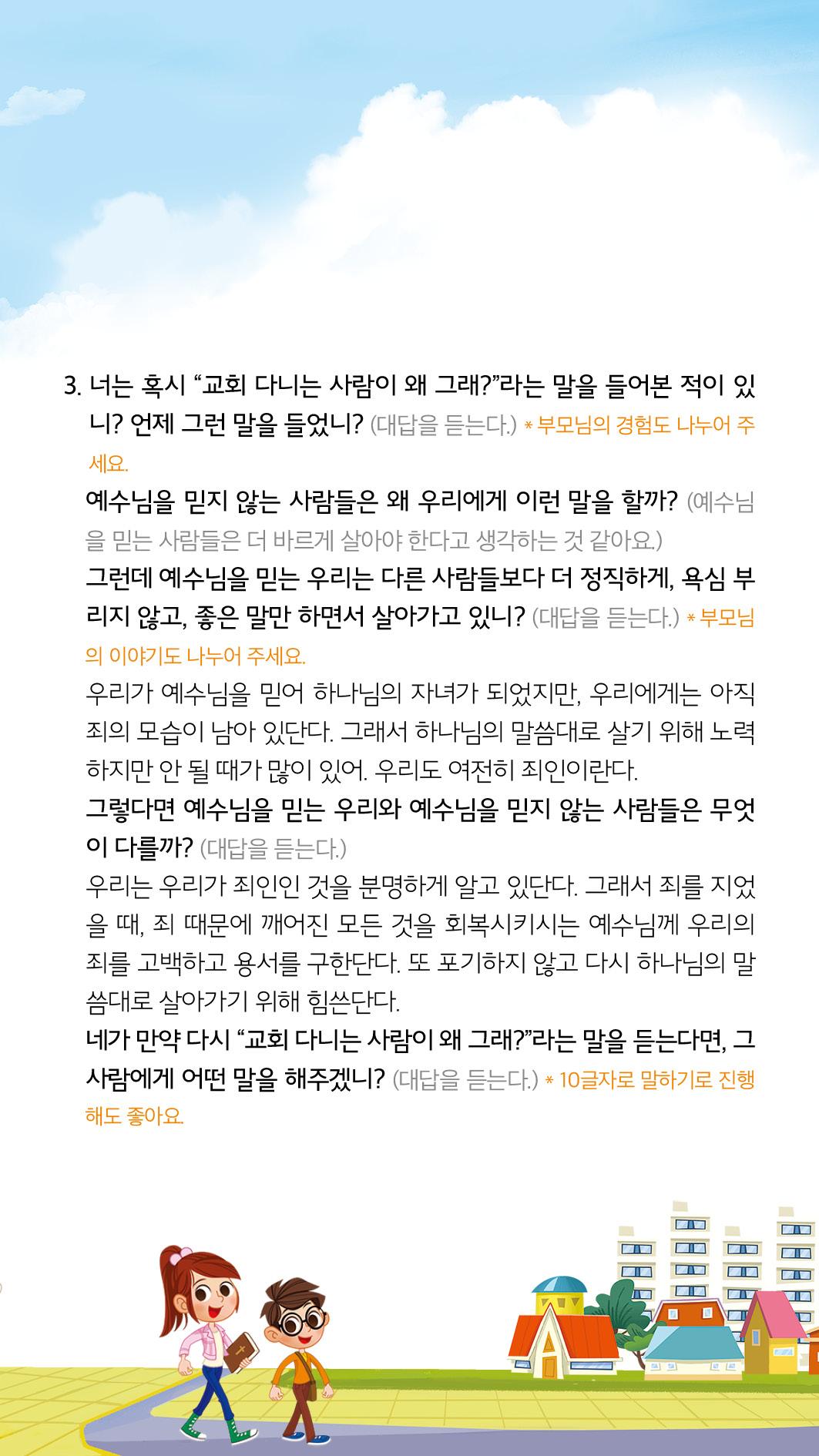 학령기 가정활동_신약3 6과 모바일4.jpg