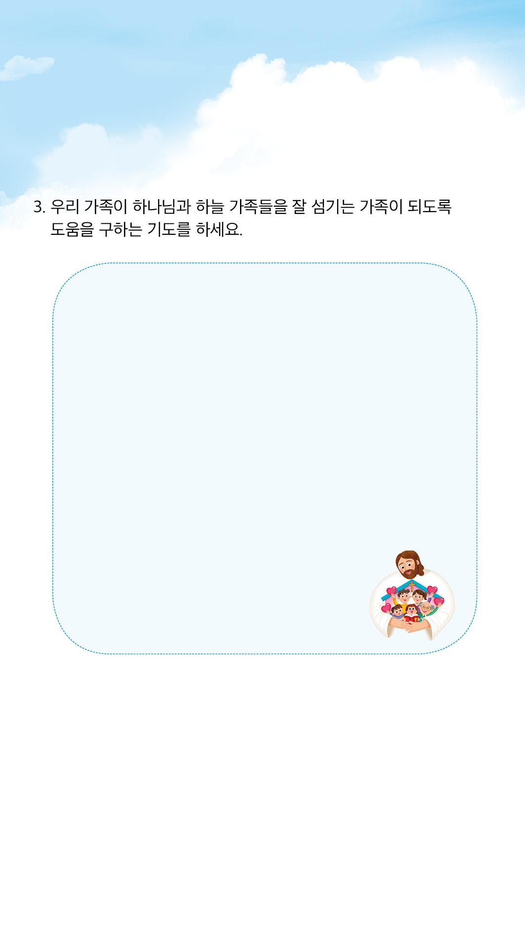 학령기 가정활동_신약3 6과 모바일8.jpg