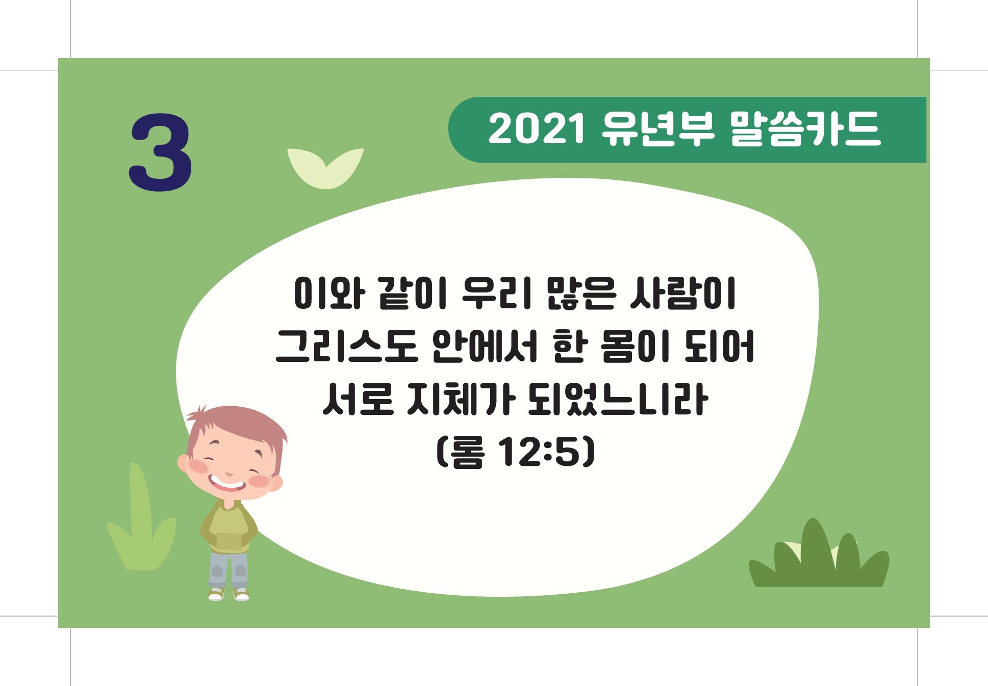 2021_교회학교_말씀카드_하반기_유초등부_낱장_3.png