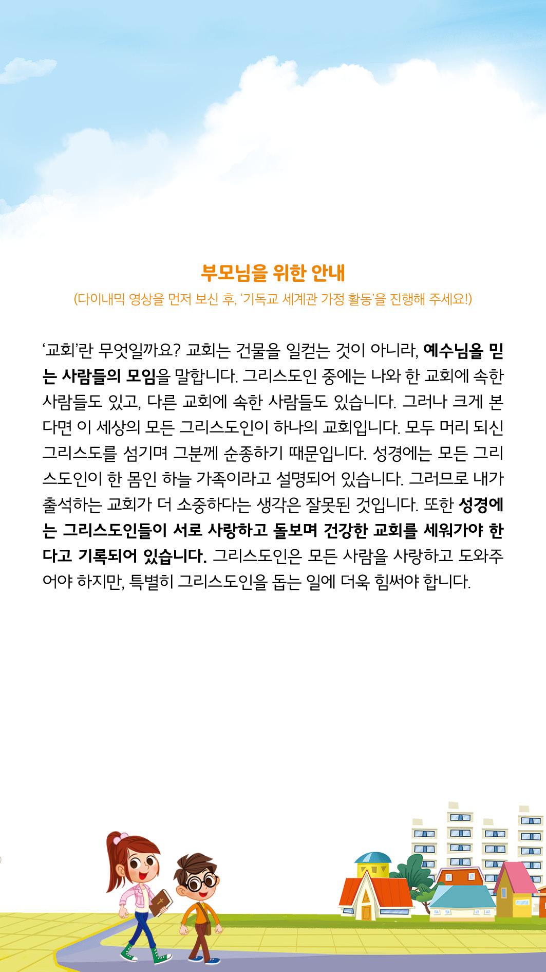 학령기 가정활동_신약3 6과 모바일2.jpg