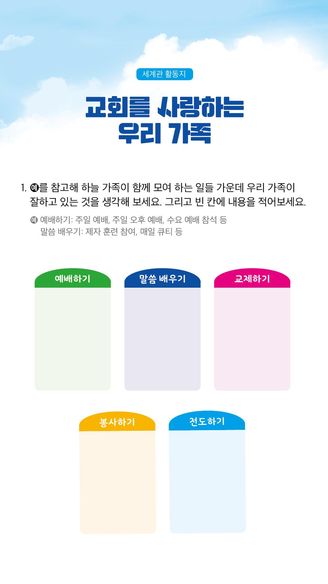 학령기 가정활동_신약3 6과 모바일6.jpg