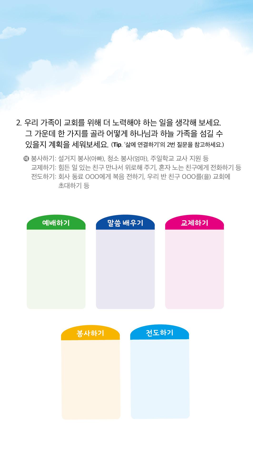 학령기 가정활동_신약3 6과 모바일7.jpg