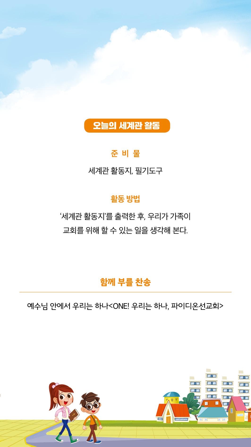 학령기 가정활동_신약3 6과 모바일5.jpg