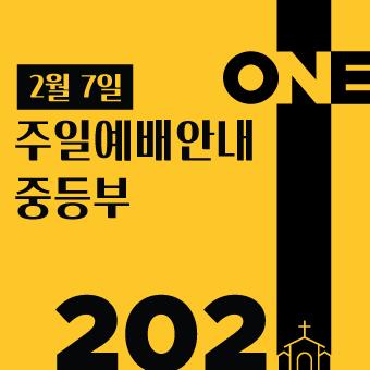 2021_중등부_온라인광고_0207_01.png