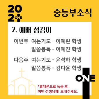 2021_중등부_온라인광고_0207_03.png