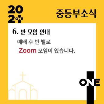 2021_중등부_온라인광고_0207_08.png