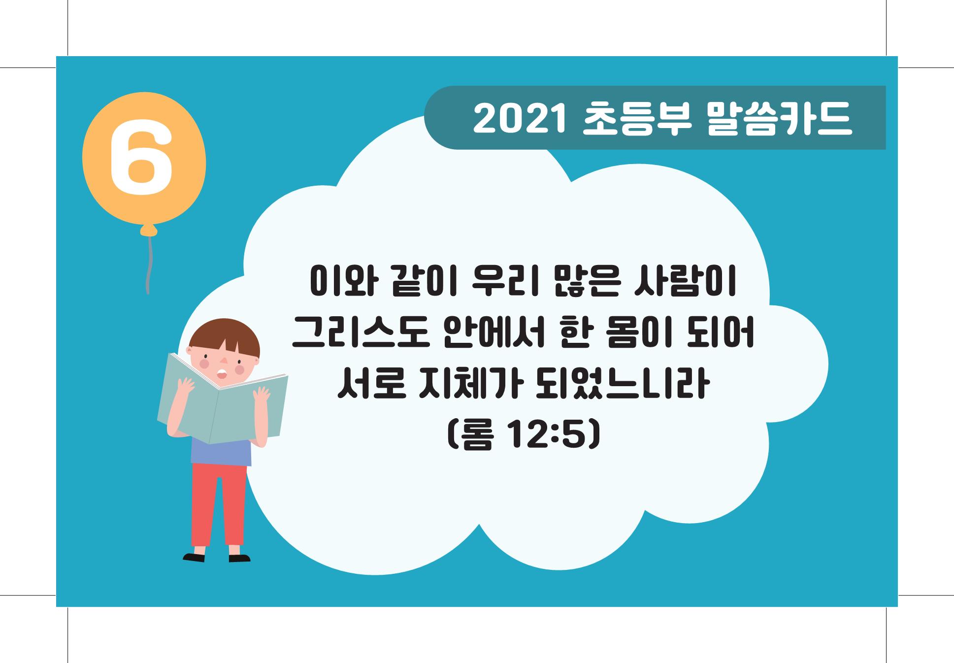 2021_교회학교_말씀카드_하반기_유초등부_낱장_6.png