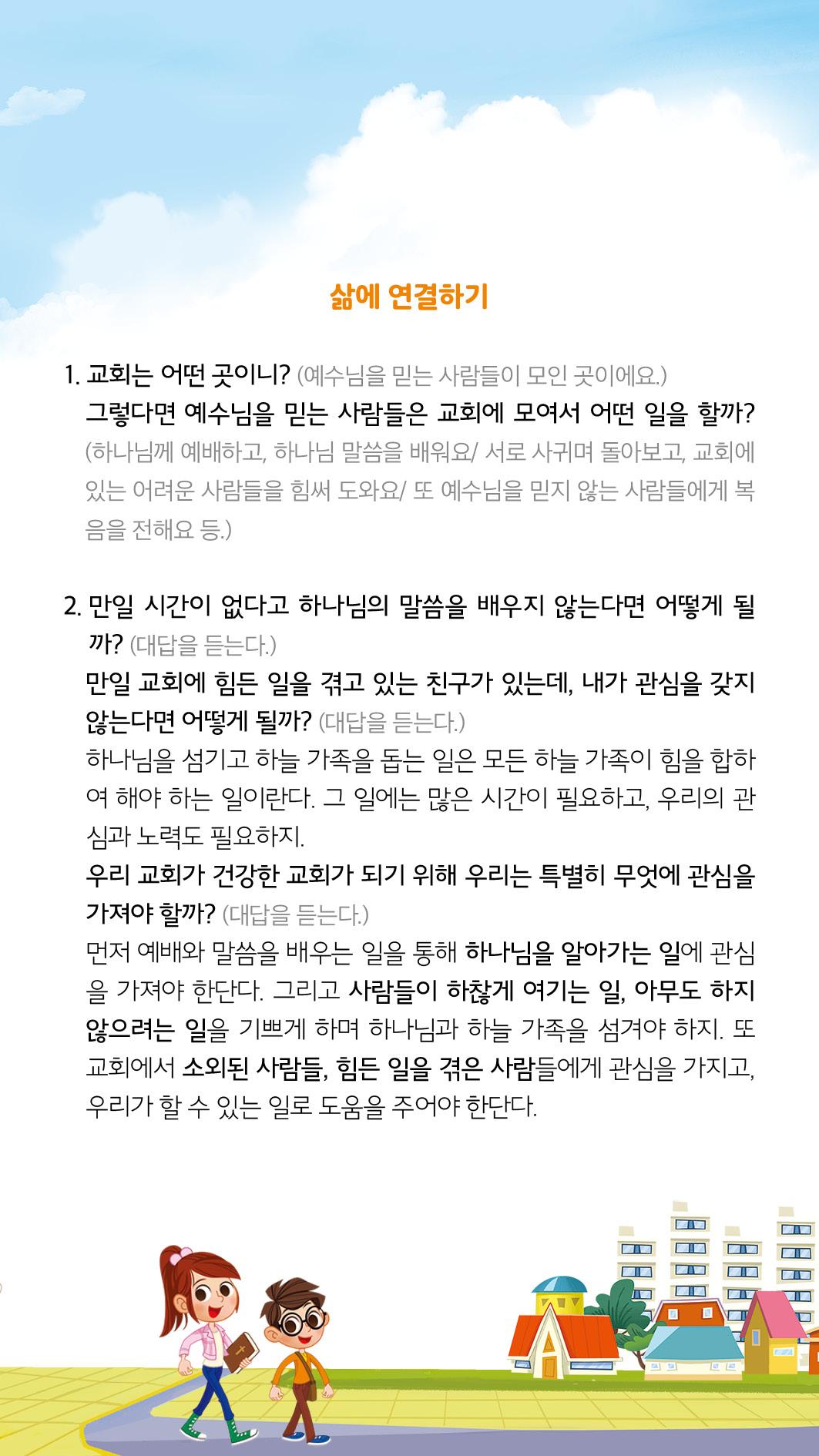 학령기 가정활동_신약3 6과 모바일3.jpg