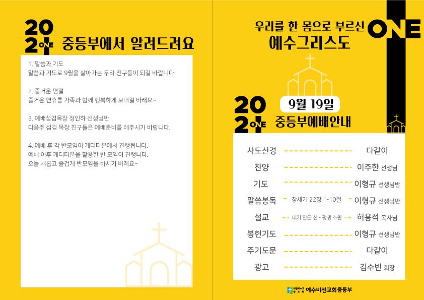 2021_중등부_종이주보_0919.jpg