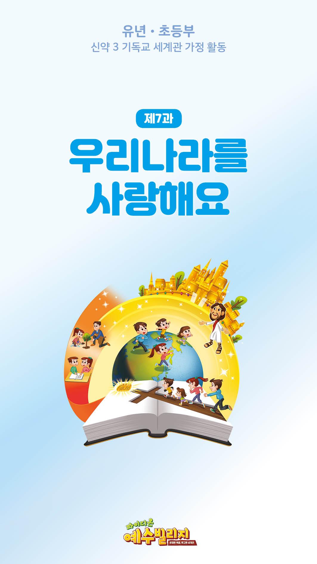 학령기 가정활동_신약3 7과 모바일.jpg