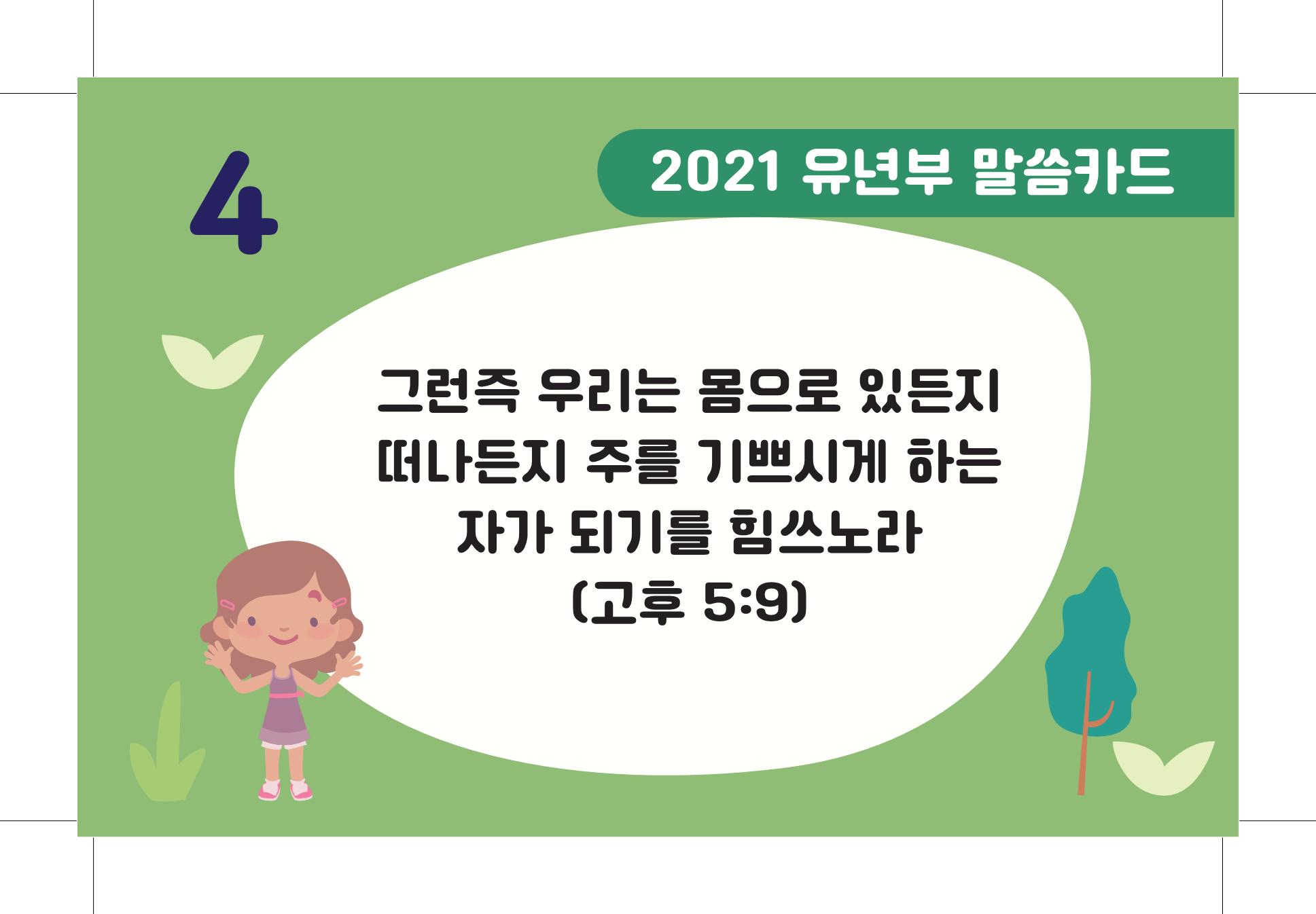 2021_교회학교_말씀카드_하반기_유초등부_낱장_4.png