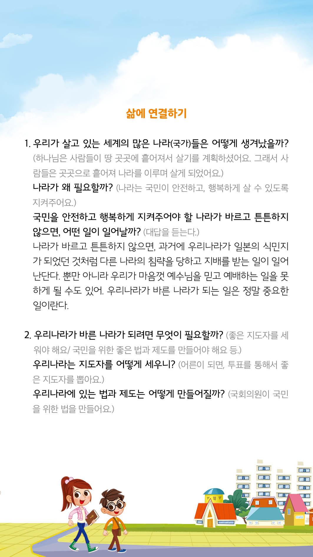 학령기 가정활동_신약3 7과 모바일3.jpg