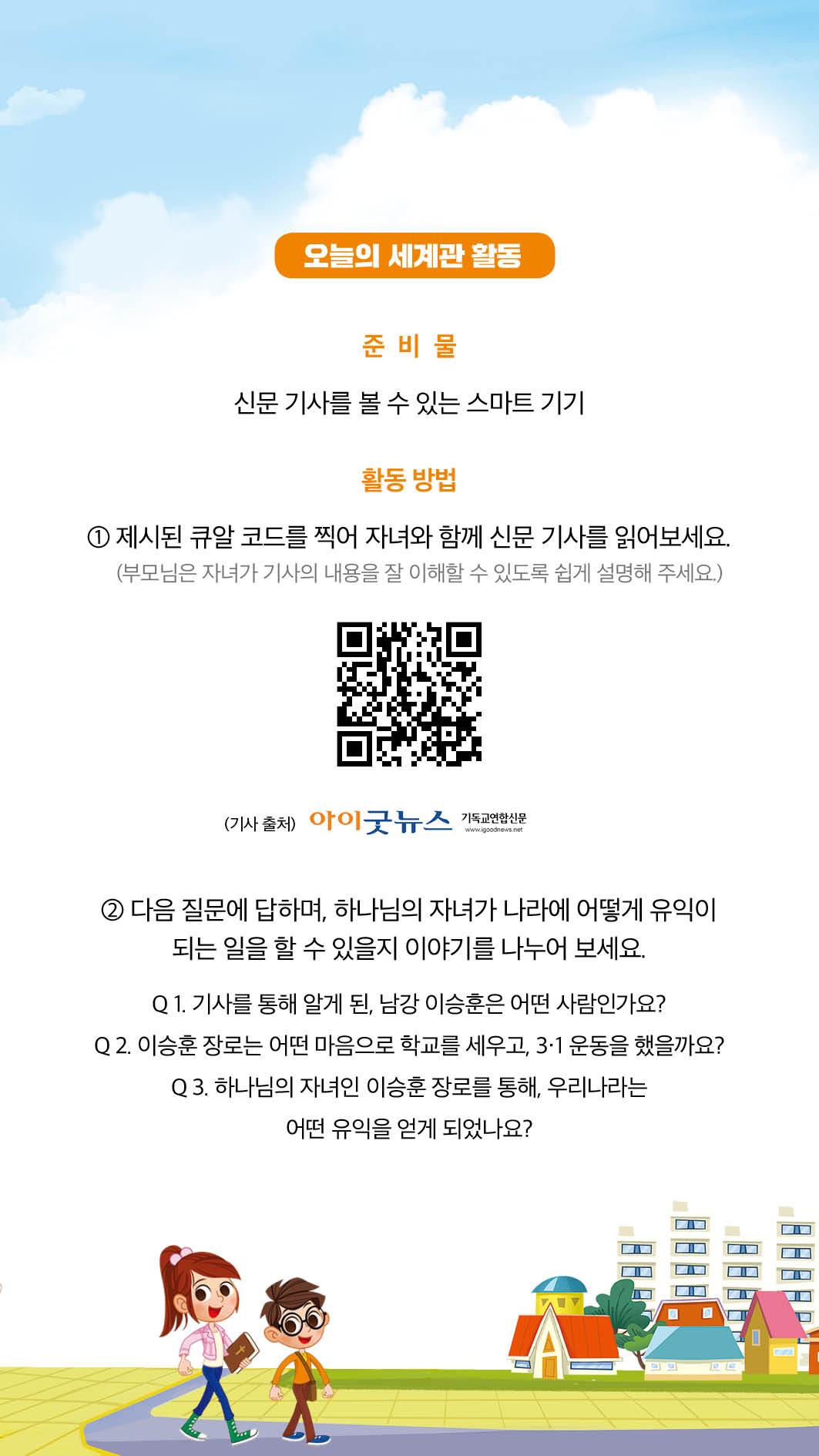 학령기 가정활동_신약3 7과 모바일5.jpg