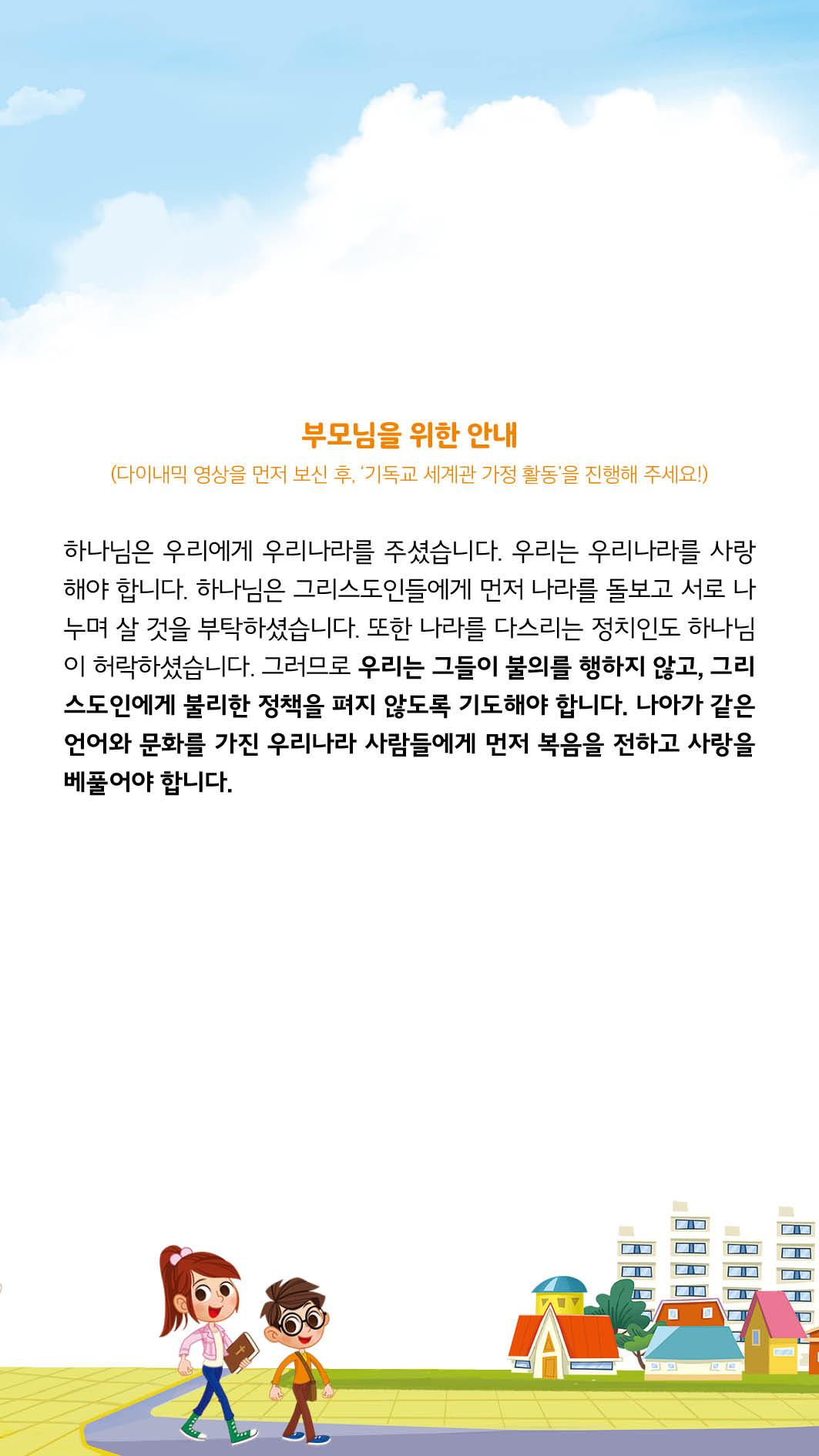 학령기 가정활동_신약3 7과 모바일2.jpg