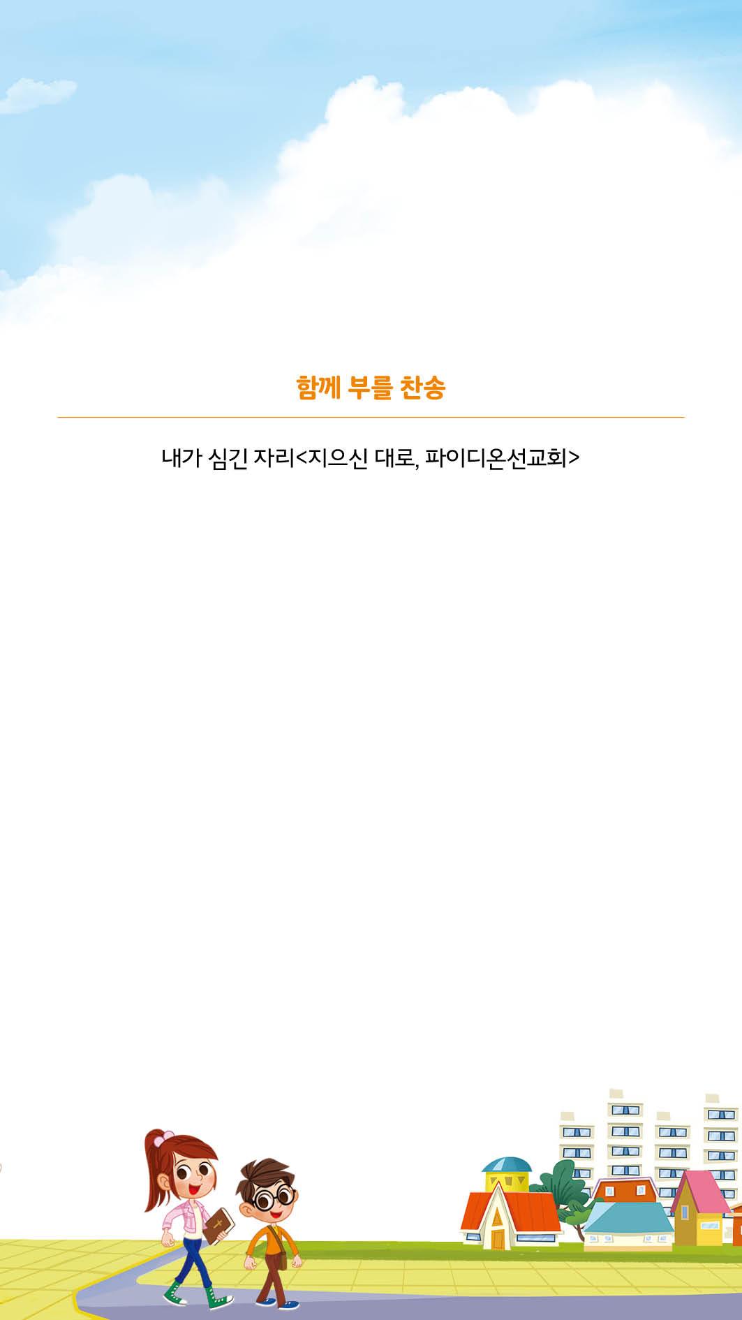 학령기 가정활동_신약3 7과 모바일6.jpg