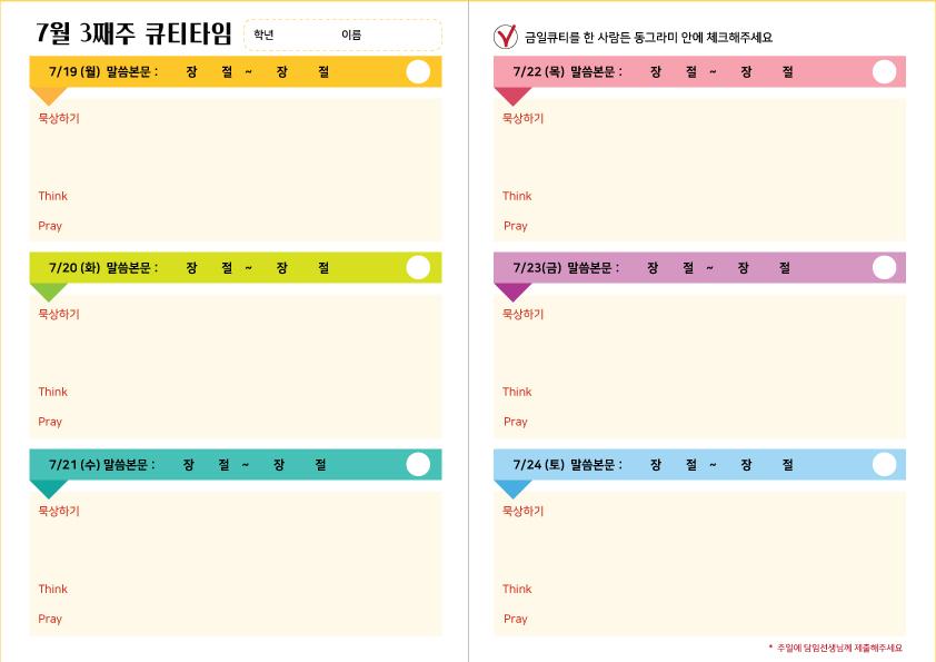 2021_중등부_종이주보_0718-1.jpg
